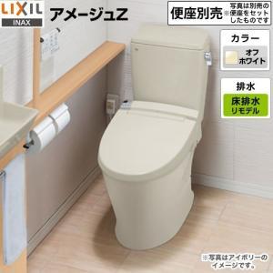 トイレ 手洗なし LIXIL BC-ZA10AH--DT-ZA150AH-BN8 アメージュZ便器 リトイレ(リモデル) 排水芯200〜550mm torikae-com