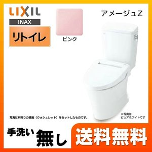 アメージュZ便器【設置工事対応可能】LIXIL リクシル トイレ INAX BC-ZA10H DT-...