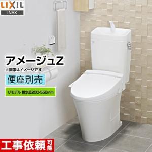 LIXIL リクシル  アメージュZ便器 トイレ INAX BC-ZA10H--DT-ZA180H-BW1 床排水 排水芯:250〜550mm リモデル|torikae-com