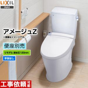 【在庫切れ時は後継品での出荷になる場合がございます】アメージュZ便器ECO5 リトイレ(リモデル)トイレ INAX BC-ZA10H-120 DT-ZA150H BW1 LIXIL torikae-com