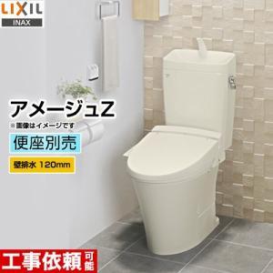 アメージュZ便器【設置工事対応可能】LIXIL リクシル トイレ INAX BC-ZA10P DT-...