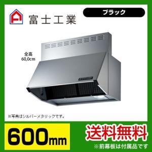 BDR-3EC-601BK 富士工業 レンジフード 換気扇|torikae-com
