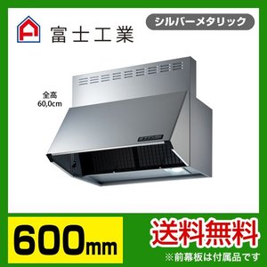 BDR-3EC-601SI 富士工業 レンジフード 換気扇|torikae-com