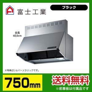 BDR-3EC-751BK 富士工業 レンジフード 換気扇|torikae-com