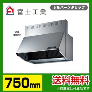 BDR-3EC-751SI 富士工業 レンジフード 換気扇|torikae-com