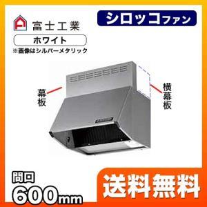 BDR-3HL-6017-W 富士工業 レンジフード スタンダード シロッコファン 間口:600mm...