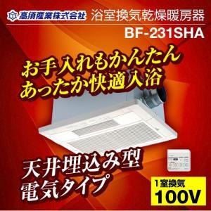 浴室換気乾燥暖房器 高須産業 BF-231SHA 【電気タイ...