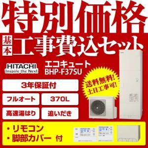 工事費込みセット エコキュート 370L 日立 BHP-F37SU+BER-S1FA フルオート 【...