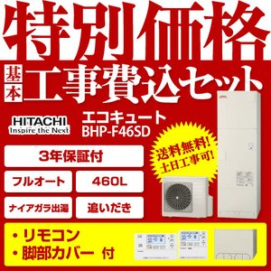 工事費込みセット エコキュート 460L 日立 BHP-F46SD+BER-S1FA 水道直圧給湯フ...