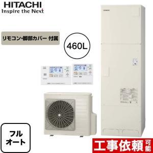 エコキュート 460L 日立 BHP-F46SU+BER-S1FA フルオート  【メーカー直送のた...