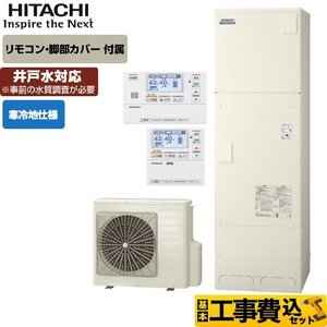 工事費込みセット エコキュート 370L 日立 BHP-FV37SDK+BER-S1FA 水道直圧給...
