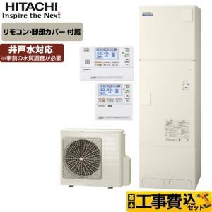 工事費込みセット エコキュート 560L 日立 BHP-FW56SD+BER-S1FA 水道直圧給湯...