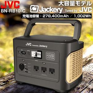 ポータブル電源 278400mAh/1002Wh JVC BN-RB10-C ポータブル電源 Jackery torikae-com