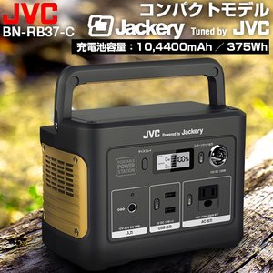 jackery ポータブル電源 104400mAh/375Wh JVC BN-RB37-C リチウムイオン充電池 torikae-com
