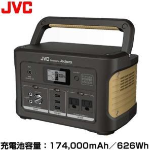 jackery ポータブル電源 174000mAh/626Wh JVC BN-RB62-C リチウムイオン充電池 torikae-com