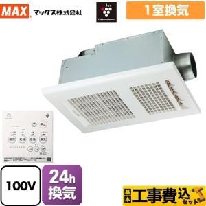 工事費込みセット ドライファン BS-161H-2シリーズ 浴室換気乾燥暖房器 1室換気 マックス BS-161H-CX-2 torikae-com