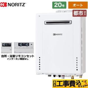 工事費込みセット 【都市ガス】 ガス給湯器 20号 ノーリツ GT-2060SAWX-1-BL 13...