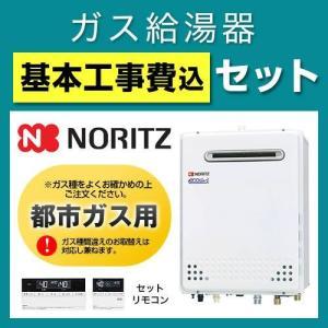 お得な工事費込みセット(商品+基本工事) (都市ガス) BSET-N4-001-13A-20A ガス給湯器 給湯器 24号 エコジョーズ ノーリツ