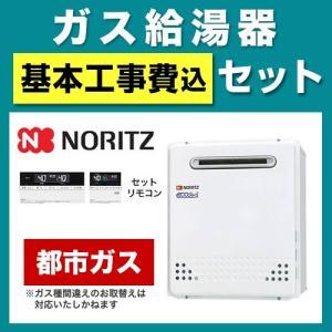 お得な工事費込みセット(商品+基本工事) (都市ガス) BSET-N4-001R-13A-20A ガス給湯器 給湯器 24号 エコジョーズ ノーリツ