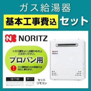 お得な工事費込みセット(商品+基本工事) (プロパンガス) BSET-N4-001R-LPG-20A ガス給湯器 給湯器 24号 エコジョーズ ノーリツ