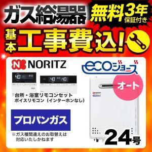 工事費込みセット(商品+基本工事)(プロパンガス) ノーリツ ガス給湯器 給湯器 GT-C2452SAWX-2-BL-LPG-20A ガスふろ給湯器