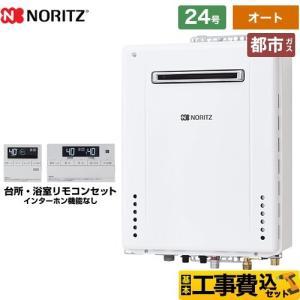 工事費込みセット 【都市ガス】 ガス給湯器 24号 ノーリツ GT-2460SAWX-1-BL 13...