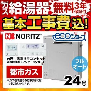 工事費込みセット 【都市ガス】 ガス給湯器 24号 ノーリツ GT-C2462ARX-BL 13A-...