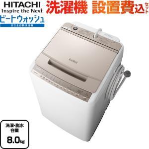 洗濯機 洗濯・脱水容量8kg 日立 BW-V80F-N ビートウォッシュ 全自動洗濯機 【大型重量品...