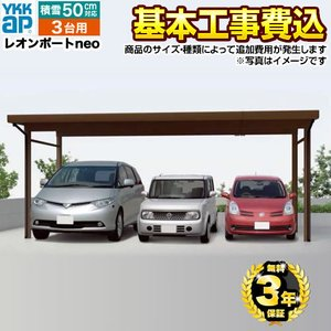 カーポート 3台用 レオンポートneo 3台 【工事費込セット(基準価格+基本工事費)※サイズ・オプション種類によっては追加費用が必要です】 YKK CAR-LPN-T|torikae-com