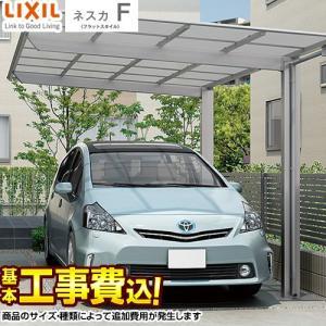 ネスカF カーポート LIXIL 【工事費込セット(基準価格+基本工事費)※サイズ・オプション種類に...