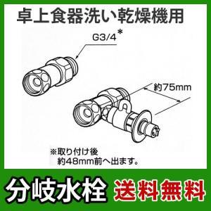 CB-S268A6パナソニック 分岐水栓 全メーカー共通タイプ 卓上食洗機用分岐金具 torikae-com