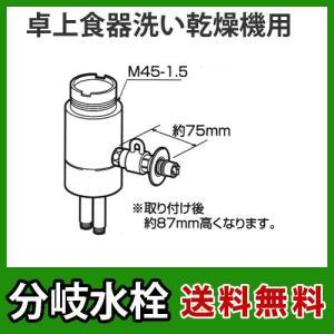 CB-SSC6パナソニック 分岐水栓 TOTO社用タイプ 卓上食洗機用分岐金具 torikae-com