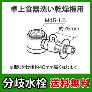 CB-SSG6パナソニック 分岐水栓 TOTO社用タイプ 卓上食洗機用分岐金具 torikae-com