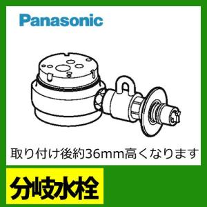 CB-SSH8 パナソニック 分岐水栓 torikae-com