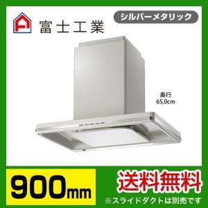 CBLRF-3R-901SI 富士工業 レンジフード 換気扇 間口:90cm(900mm)|torikae-com