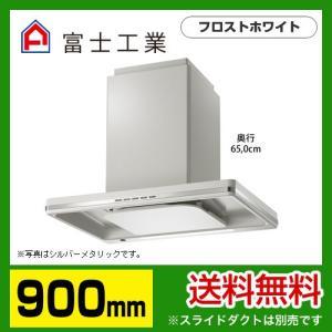 CBLRL-EC-901FW 富士工業 レンジフード 換気扇 間口:90cm(900mm)|torikae-com
