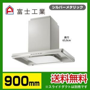 CBLRL-EC-901SI 富士工業 レンジフード 換気扇 間口:90cm(900mm)|torikae-com