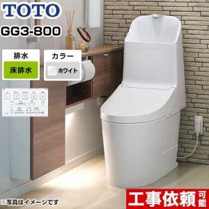 トイレ 排水心200mm TOTO CES9335-NW1 GG3-800タイプ ウォシュレット一体形便器(タンク式トイレ) 交換 GG 便器 ホワイト|torikae-com