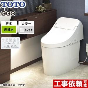 トイレ 排水心200mm TOTO CES9435-NW1 GG3タイプ ウォシュレット一体形便器(タンク式トイレ) 交換 リフォーム|torikae-com