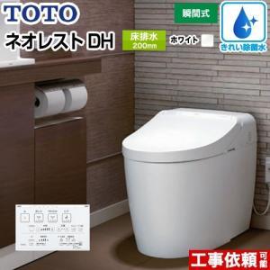 ネオレスト トイレ 便器 TOTO CES9565R NW1  床排水 排水芯200mm ネオレスト DHタイプ 機種:DH1 隠蔽給水 ホワイト リモコン 交換 便座|torikae-com