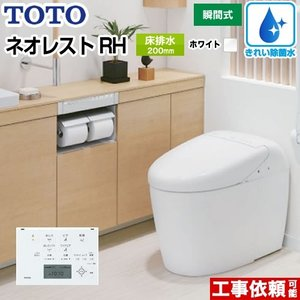 【在庫切れ時は後継品での出荷になる場合がございます】トイレ TOTO CES9768R NW1  床排水 排水芯200mm ネオレスト RH1 隠蔽給水  交換 抗菌|torikae-com