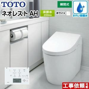 【在庫切れ時は後継品での出荷になる場合がございます】トイレ TOTO CES9788R NW1  床排水 排水芯200mm ネオレスト AH1 隠蔽給水  交換|torikae-com