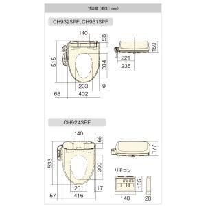 CH931SPF 温水洗浄便座 ウォシュレット パナソニック ビューティ・トワレ|torikae-com|03