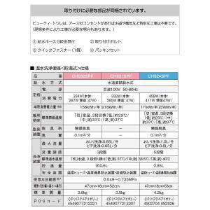 CH931SPF 温水洗浄便座 ウォシュレット パナソニック ビューティ・トワレ|torikae-com|04