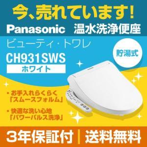 パナソニック 温水洗浄便座 CH931SWS ビューティ・ト...
