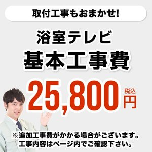 CONSTRUCTION-BATHTV   工事費  浴室テレビ torikae-com