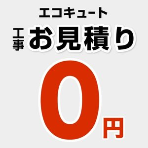 CONSTRUCTION-ECOCUTE0  工事費 【無料見積り】 【工事費】 エコキュート   ...