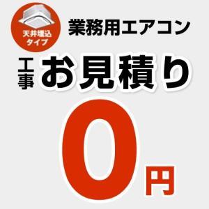 【無料見積り】 パッケージエアコン(天井埋込タイプ) エアコン 業務用エアコン 工事費 CONSTRUCTION-PAIRCON1|torikae-com