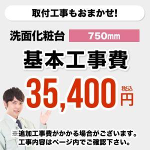 CONSTRUCTION-POWDER75 工事費 洗面化粧台 torikae-com