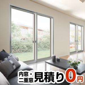 工事費 内窓見積もり 二重窓 CONSTRUCTION-WINDOW0 無料お見積り 【工事費】 ※本ページ内にて対応地域・工事内容をご確認ください。 torikae-com